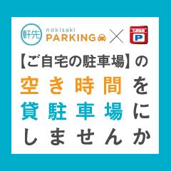 軒先parking+名鉄協商