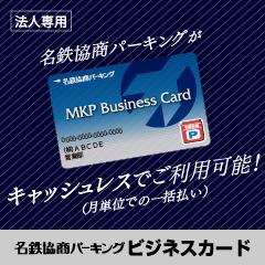 MKPビジネスカード