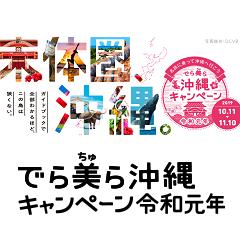 でら美ら沖縄キャンペーン