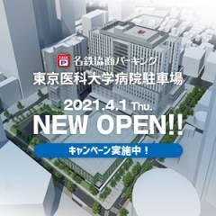 東京医科駐車場OPEN