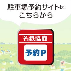 MKP駐車場予約サイト