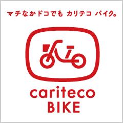 bn21_バナーカリテコバイク